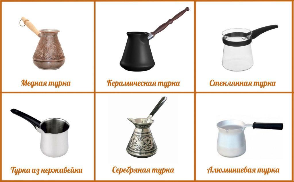 турки для кофе
