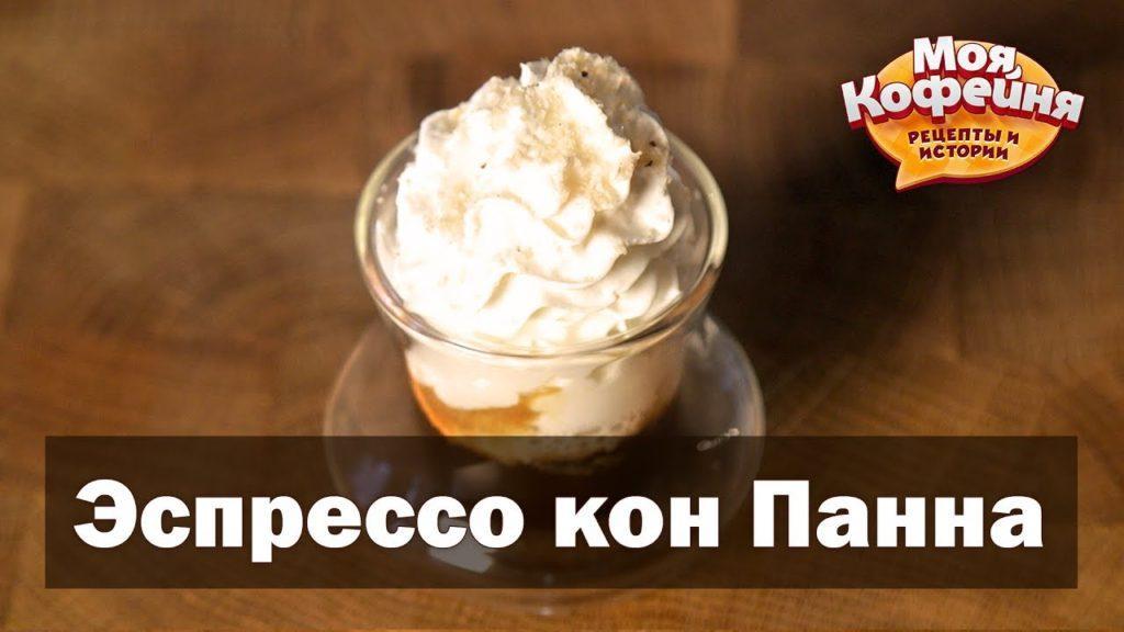 Эспрессо кон-пана