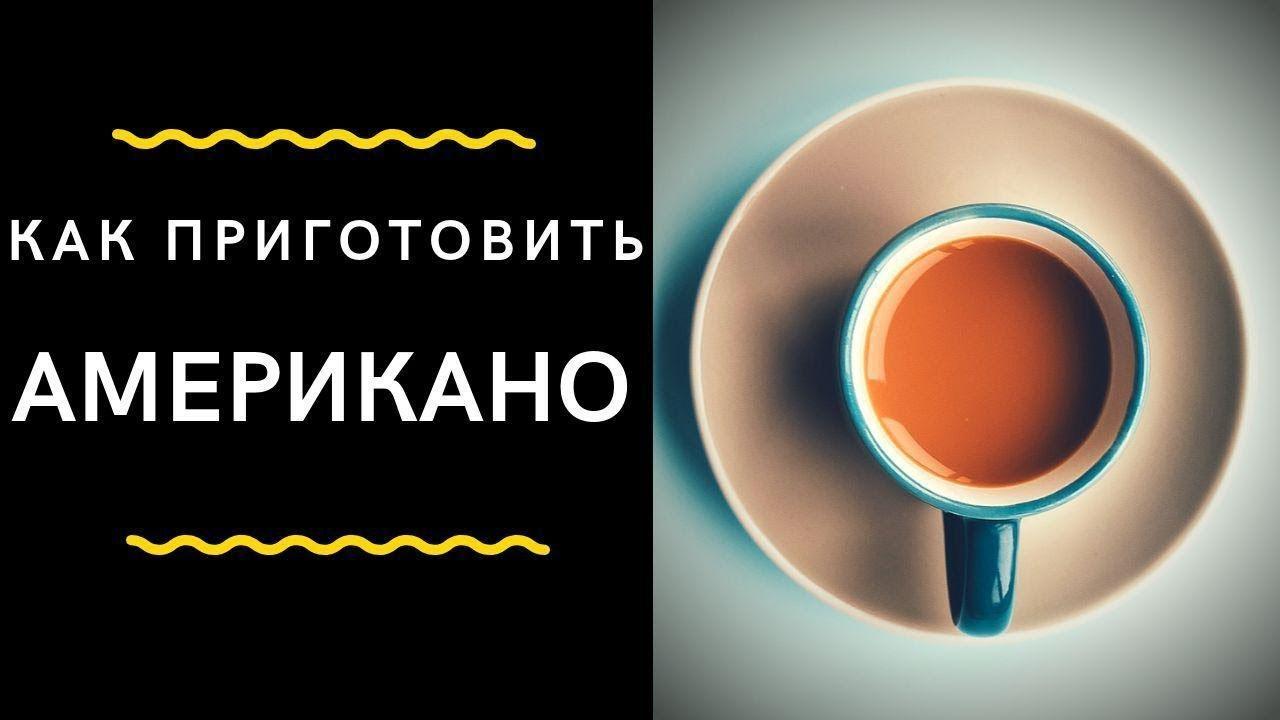 Рецепты кофе американо