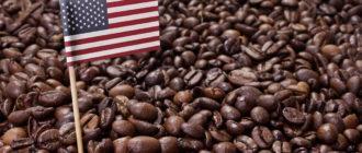 кофе в сша