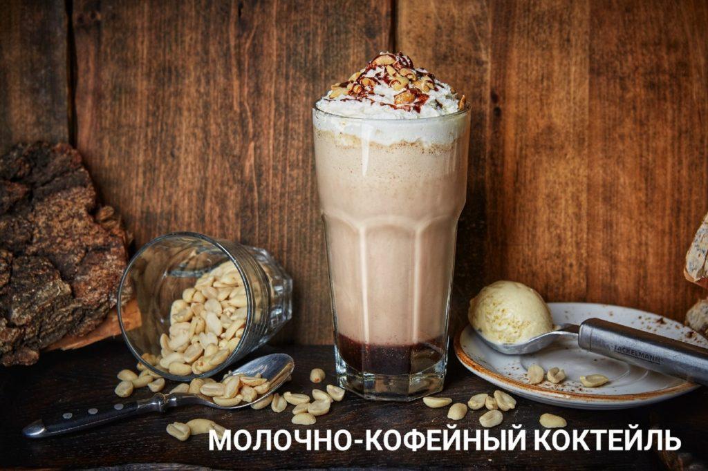 молочно кофейный коктель