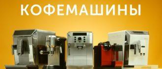 кофемашины для латте