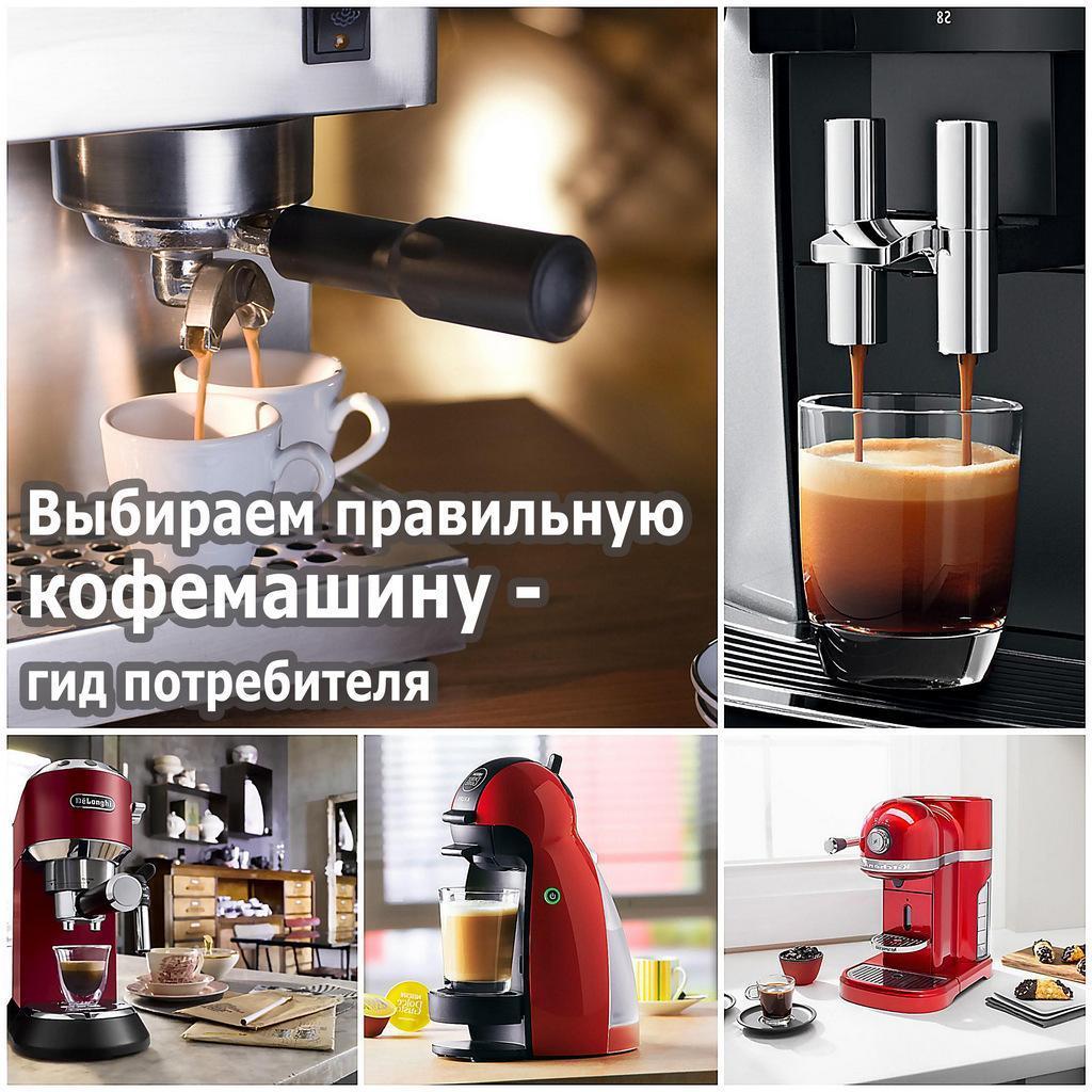 кофемашины для готовки латте