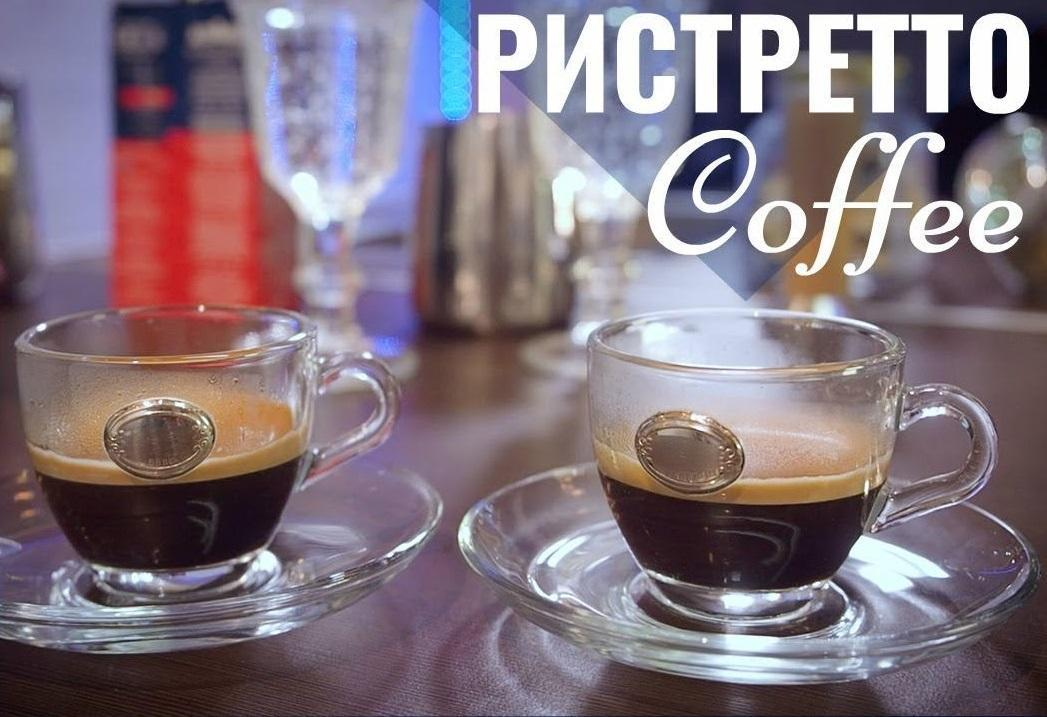 ристретто кофе рецепт в кофемашине