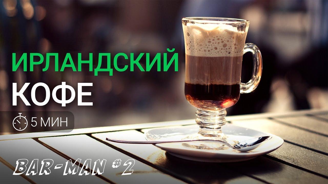 кофе по ирландски