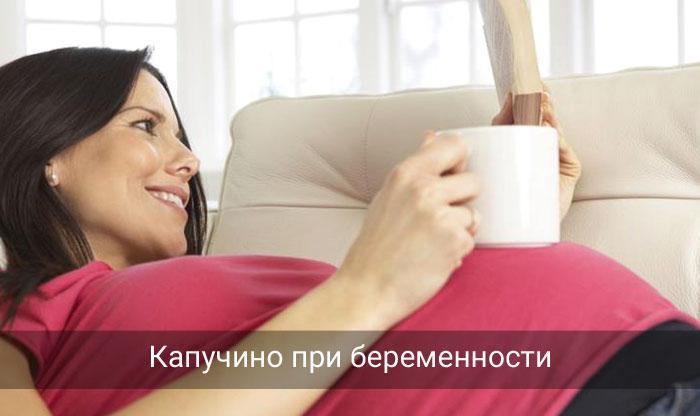 можно ли при беременности пить капучино