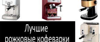 лучшие рожковые кофеварки