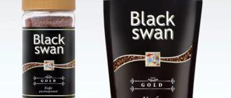 black swan кофе