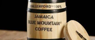 blue mountain кофе