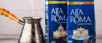 alta roma кофе