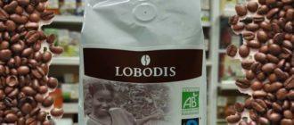 кофе лободис