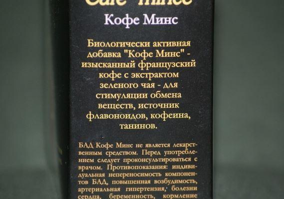 кофе mince