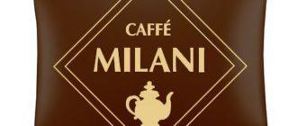 кофе milani