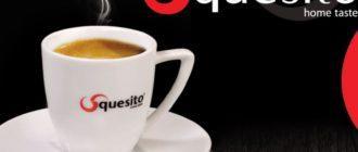 кофе squesito