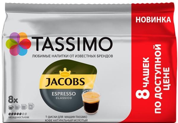 Обзор кофе Tassimo